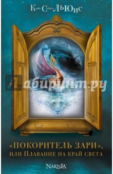 Покоритель зари, или Плавание на край светаСказки зарубежных писателей<br>Древние мифы, старинные предания и волшебные сказки, детские впечатления и взрослые размышления английского писателя Клайва С.Льюиса легли в основу семи повестей эпопеи Хроники Нарнии - самой любимой и известной книги во всем мире. Иллюстрации Паулин Бейнс, которая официально признана художником Нарнии, а также карты волшебной страны.<br>