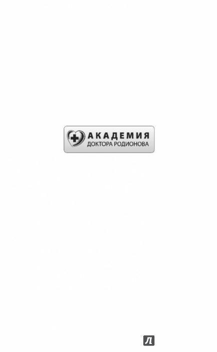 Иллюстрация 1 из 21 для Расшифровка анализов. Как поставить диагноз своими силами - Антон Родионов | Лабиринт - книги. Источник: Лабиринт