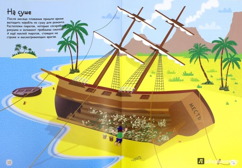 Иллюстрация 1 из 47 для Пиратская книга с наклейками - Фиона Уотт | Лабиринт - книги. Источник: Лабиринт