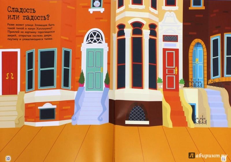 Иллюстрация 1 из 26 для Уж-жасная книга с наклейками - Фиона Уотт | Лабиринт - книги. Источник: Лабиринт