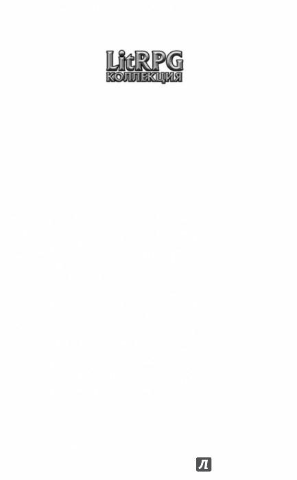 Иллюстрация 1 из 18 для Играть, чтобы жить. Первая дилогия - Дмитрий Рус | Лабиринт - книги. Источник: Лабиринт