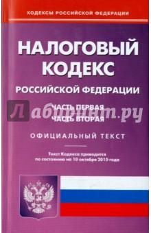 Налоговый кодекс Российской Федерации по состоянию на 10.10.15 г. Части 1 и 2