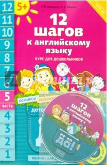 12 шагов к английскому языку. Курс для дошкольников. Пособие для детей 5 лет. Часть 5. ФГОС (+CD)