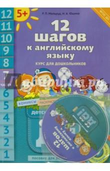 12 шагов к английскому языку. Курс для дошкольников. Пособие для детей 5 лет. Часть 7. ФГОС (+CD)