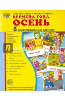 """Демонстрационные картинки """"Времена года. Осень""""(8 картинок)"""