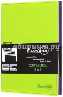 Сopybook 2в1(160 листов, ФИОЛЕТОВЫЙ/САЛАТОВЫЙ) (39447-15)