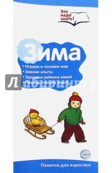 "Буклет к ширмочке ""Зима. Беседы о временах года"""