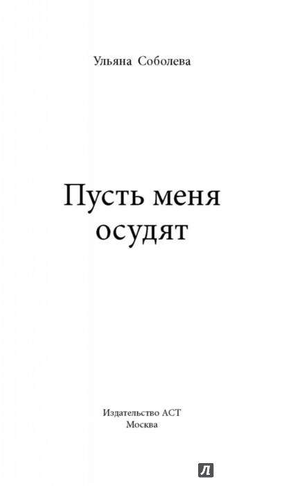 Иллюстрация 1 из 16 для Пусть меня осудят - Ульяна Соболева | Лабиринт - книги. Источник: Лабиринт
