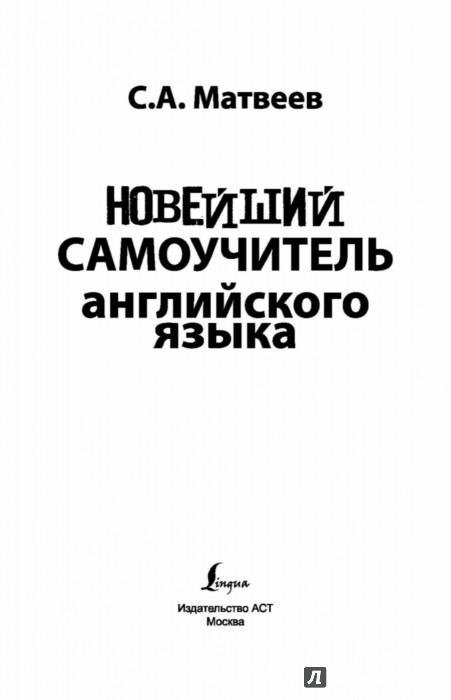 Иллюстрация 1 из 34 для Новейший самоучитель английского языка - Сергей Матвеев | Лабиринт - книги. Источник: Лабиринт