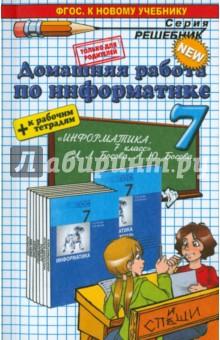 Информатика 7 класс босова учебник 2012 читать