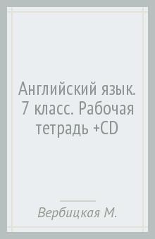 Английский язык. 7 класс. Рабочая тетрадь (+CD)