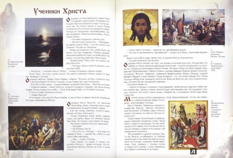 Иллюстрация 1 из 27 для Библейская живопись | Лабиринт - книги. Источник: Лабиринт
