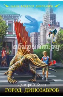 Город динозавровМистика. Фантастика. Фэнтези<br>Вы мечтали увидеть живых динозавров? Пожалуйста! Настоящие динозавры летают над Кремлем, плавают в Москве-реке, носятся друг за другом по улицам и проспектам. Ужас для взрослых, радость для детей, и большая проблема для Макса - московского школьника из весьма необычной семьи. Ведь динозавры родились в его доме и стали его друзьями. И теперь ему необходимо найти для них… параллельный мир, где они будут чувствовать себя в безопасности.<br>Для среднего школьного возраста.<br>