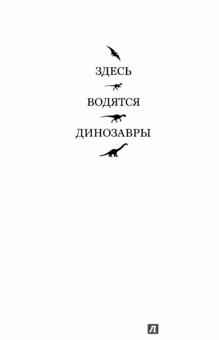 Иллюстрация 1 из 22 для Город динозавров - Дмитрий Емец   Лабиринт - книги. Источник: Лабиринт