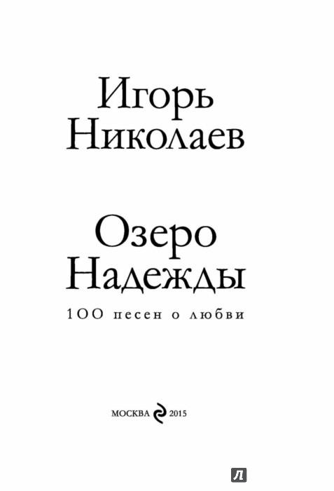 Иллюстрация 1 из 22 для Озеро Надежды. 100 песен о любви - Игорь Николаев   Лабиринт - книги. Источник: Лабиринт