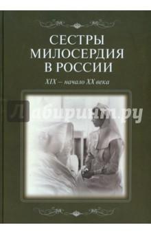 Сестры милосердия в России XIX - начало ХХ века