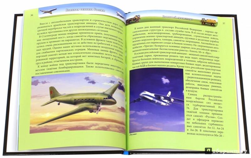 Иллюстрация 1 из 7 для Военная техника России - Дмитрий Павлов   Лабиринт - книги. Источник: Лабиринт