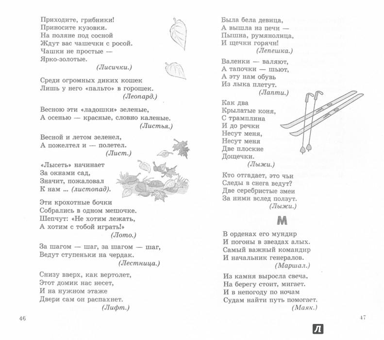Иллюстрация 1 из 6 для 500 загадок от А до Я для детей - Николай Красильников   Лабиринт - книги. Источник: Лабиринт