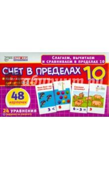 Счет в пределах 10. Набор карточек для детей 4-6 летЗнакомство с цифрами<br>Слагаем, вычитаем и сравниваем в пределах 10.<br>В наборе 48 карточек: 24 уравнения + задания на обороте.<br>Упаковка: картонная коробка.<br>Для детей 4-6 лет.<br>