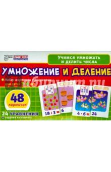 Умножение и деление. Набор карточек для детей 7-8 летОбучение счету. Основы математики<br>Учимся умножать и делить числа.<br>В наборе 48 карточек: 24 уравнения + задания на обороте.<br>Упаковка: картонная коробка.<br>Для детей 7-8 лет.<br>