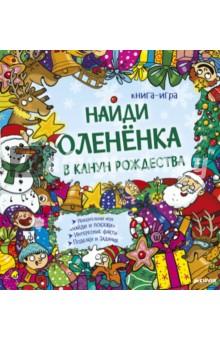 Найди олененка в канун Рождества, Патель Крина, Перси Таша