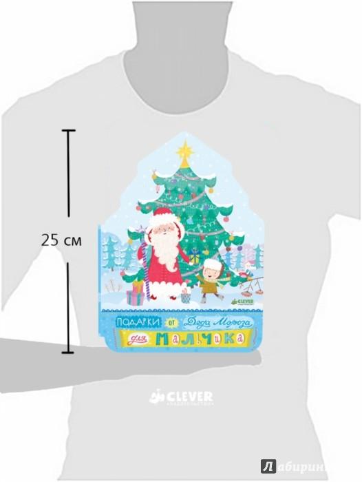 Дед мороз дарит подарки прикол