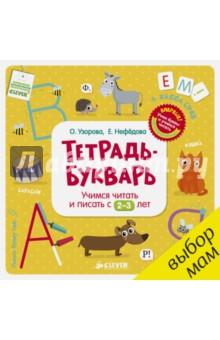 Тетрадь-Букварь. Учимся читать и писать с 2-3 лет Клевер Медиа Групп