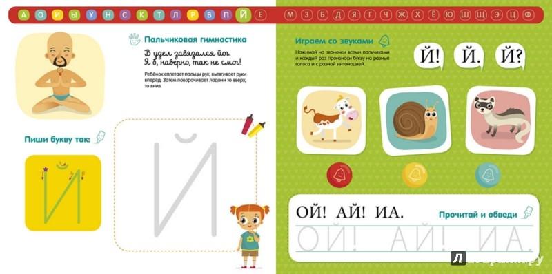 Иллюстрация 1 из 28 для Тетрадь-Букварь. Учимся читать и писать с 2-3 лет - Нефедова, Узорова | Лабиринт - книги. Источник: Лабиринт