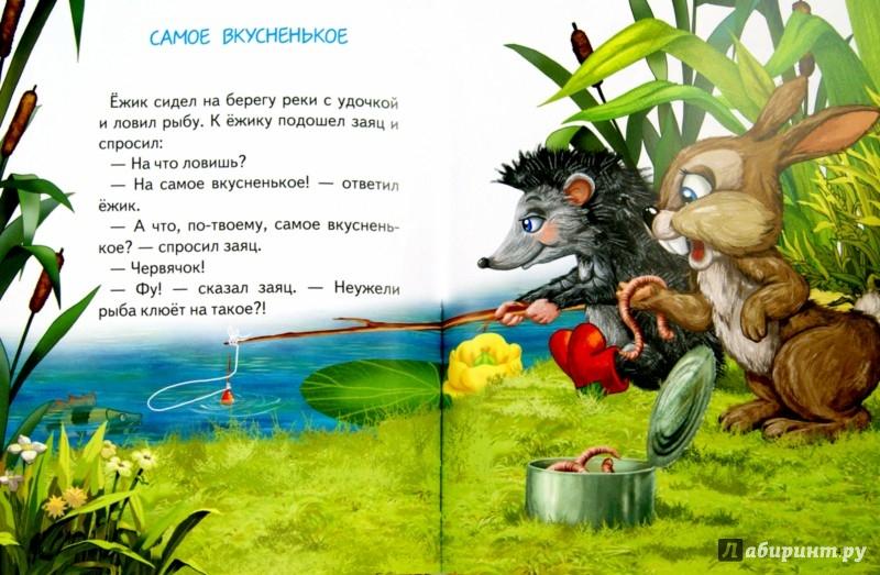 Иллюстрация 1 из 16 для Бегающее дерево и другие сказки - Алексей Шевченко | Лабиринт - книги. Источник: Лабиринт