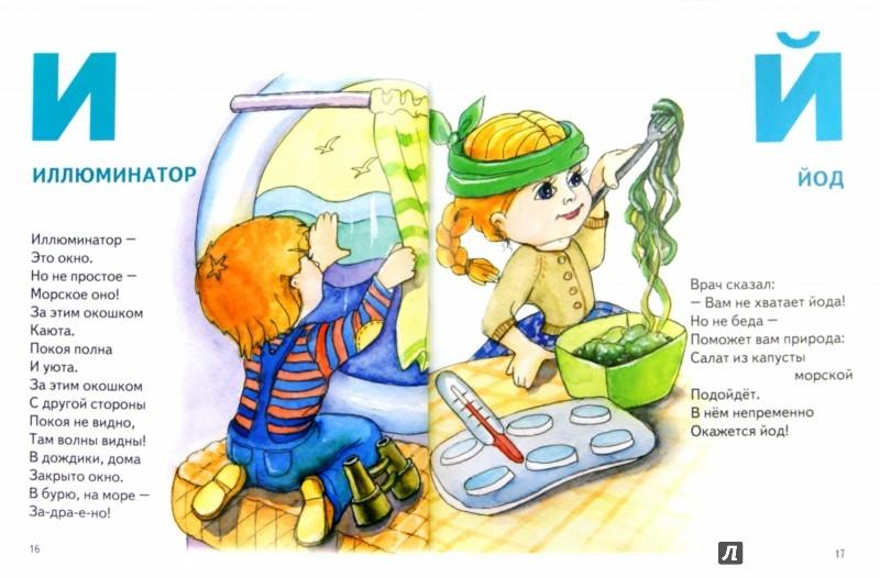 Иллюстрация 1 из 18 для Морская азбука - Алексей Шевченко | Лабиринт - книги. Источник: Лабиринт