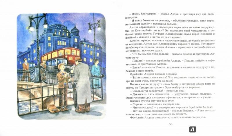 Иллюстрация 1 из 30 для Кнопка и Антон - Эрих Кестнер   Лабиринт - книги. Источник: Лабиринт
