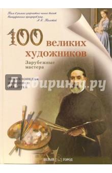 100 великих художников