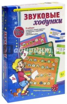 Настольная игра Звуковые ходунки З,Зь,С,Сь,Ц