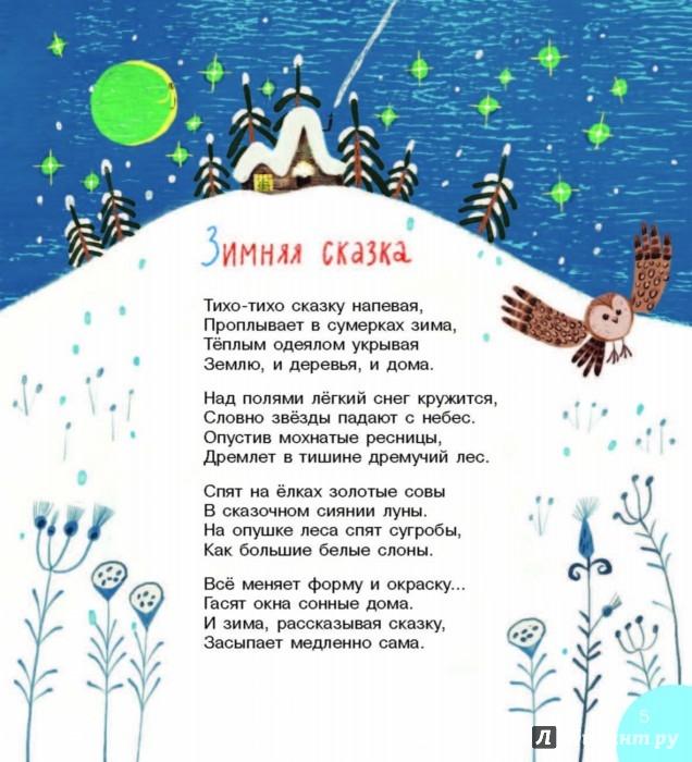 Сказки на новый год и слова