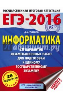ЕГЭ-2016. Информатика. 20 вариантов экзаменационных работ для подготовки к ЕГЭ