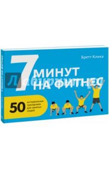 7 минут на фитнес. 50 интервальных тренировок для занятых людейФитнес<br>О книге<br>Каждый хочет быть в хорошей форме, но немногие имеют время на долгие тренировки в зале. Есть выход - короткие интервальные тренировки: быстрые, эффективные и очень результативные.<br><br>В своей книге опытный тренер Бретт Клика объясняет основы 7-минутных интервальных тренировок и предлагает читателям 50 готовых интенсивных программ на 7 минут, для которых требуется только стул и секундомер. Все программы и упражнения подробно иллюстрированы - можно выбрать любую по душе и начинать заниматься в любое время и в любом месте.<br><br>Программы разделены на категории - вы можете заняться укреплением всего тела или сосредоточить усилия на руках, ногах или корпусе - наглядная навигация в книге поможет выбрать нужную программу. Упражнения можно комбинировать. Попробуйте собрать программу на свой вкус. На 7, 20 или 30 минут. На верх тела или конкретно на пресс.<br><br>Эта книга - персональный тренер на дому для занятых родителей, студентов, путешественников и тех, кому приходится постоянно пребывать в разъездах по работе. Ведь 7 минут и секундомер можно найти всегда и везде.<br><br>Фишки книги:<br>Цветные иллюстрации<br>Наглядная навигация по видам тренировок<br><br>Для кого эта книга<br>Для всех, кто хочет натренировать разные группы мышц, не тратя много времени на тренировки.<br><br>Для тех, у кого нет возможности ходить или ездить в тренажерный зал.<br><br>Для тех, кто хочет разнообразить свои силовые тренировки.<br><br>Об авторе<br>Бретт Клика - тренер в институте Human Performance Institute в Орландо. Он разрабатывает упражнения и планы тренировок для своих клиентов - от профессиональных атлетов до топ-менеджеров корпораций.<br><br>Бретт - автор статей про интервальные тренировки в профессиональных изданиях и 15 обучающих DVD-дисков по фитнесу, мотивационный спикер, изменивший жизнь и здоровье тысяч людей по всему миру с помощью правильно подготовленной стратегии занятий спортом.<br><br>