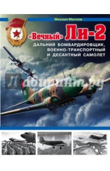 Вечный Ли-2 - дальний бомбардировщик, военно-транспортный и десантный самолет