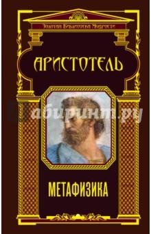 МетафизикаЗападная философия<br>Аристотель (384-322 до н.э.) - один из величайших мыслителей Античности, ученик Платона и воспитатель Александра Македонского, основатель школы перипатетиков, основоположник формальной логики, ученый-естествоиспытатель, оказавший значительное влияние на развитие западноевропейской философии и науки. <br>Представленная в этой книге Метафизика - одно из главных произведений Аристотеля. В нем великий философ впервые ввел термин теология - первая философия, которая изучает начала и причины всего сущего, подверг критике учение Платона об идеях и создал теорию общих понятий. Метафизика Аристотеля входит в золотой фонд мировой философской мысли,<br>