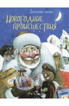 Новогодние происшествияОтечественная поэзия для детей<br>Сколько хлопот под Новый год у доброго волшебника Деда Мороза! Ведь гостинцев на праздник ждут все: и ребята в домах, и зверята в лесу. А тут навстречу запыхавшемуся Деду Морозу - мальчуган по прозвищу Свистун. Взялся мальчишка помочь разнести подарки, да вот беда: все премудрости букваря просвистели мимо его бедовой головы. Как же разобраться, кому какой подарок предназначен? Так и начались в зимнем лесу настоящие новогодние происшествия…<br>
