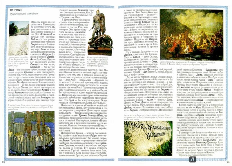 Иллюстрация 1 из 48 для Боги древних славян - Виктор Калашников   Лабиринт - книги. Источник: Лабиринт