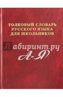 Карантиров С. И. Толковый словарь русского языка для школьников