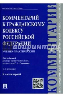 Комментарий к Гражданскому кодексу Российской Федерации (учебно-практический) к части 1