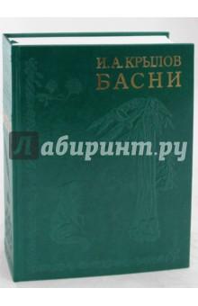 Басни. Иллюстрированное энциклопедическое издание