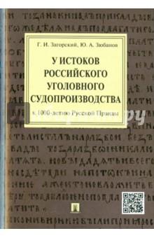 Г скребицкий сказки следопыта читать
