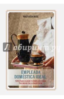 Empleada domestica ideal. Tips para elegir y consejos paara triunfar en la profesionЛитература на испанском языке<br>Какой видят хорошую домработницу наниматели? За какие заслуги назовут свою домработницу трудолюбивой, надежной, добросовестной? Многие из нас уверены, что домработницей может быть любая женщина, ведь опыт ведения хозяйства есть у каждой, но это совсем не так! Хорошая домработница - это профессионал высокого класса, она должна обладать еще и множеством необходимых знаний - тем, что зовется квалификацией, которая отличает знатока своего дела от просто уборщицы. Эта книга была написана как раз для того, чтобы наниматели, не тратя сил, времени и нервов, нашли себе надежную помощницу по дому. А домработницам она поможет стать специалистом экстра-класса, который востребован на рынке труда. Только такой хозяйке большого дома предложат хорошую зарплату и будут уважать и ценить ее труд.<br>Книга полностью на испанском языке.<br>