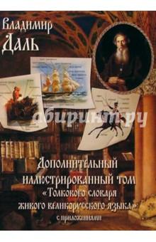 Владимир Даль. Дополнительный иллюстрированный том толкового словаря живого великорусского языка