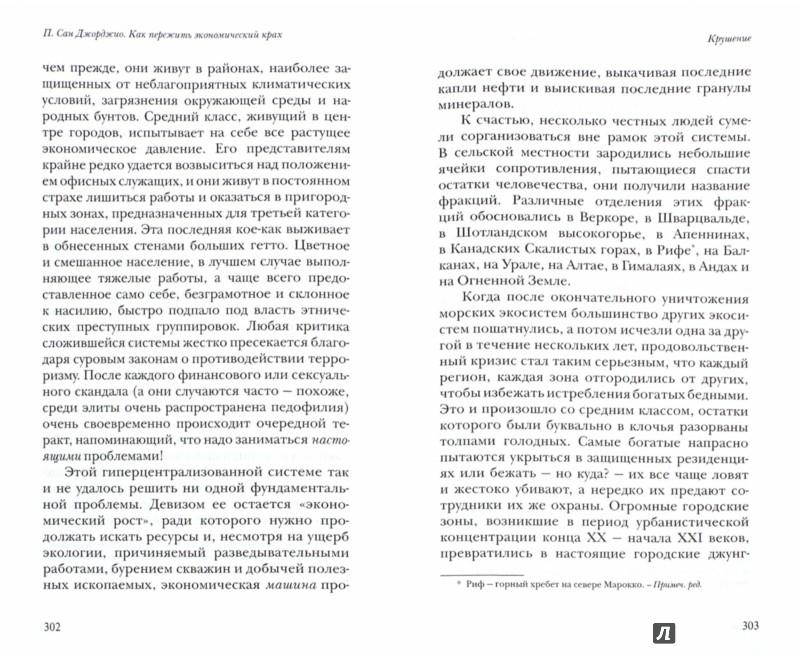 Иллюстрация 1 из 20 для Как пережить экономический крах. Практическое пособие - Джорджио Сан   Лабиринт - книги. Источник: Лабиринт