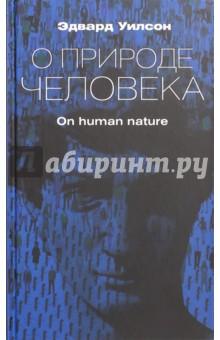 О природе человекаДругие биологические науки<br>Эдвард Уилсон является основоположником социобиологии. Основываясь на данных множества исследований, он показывает, каким образом самые разнообразные формы социального поведения людей могут быть объяснены при помощи биологических законов, - в отличие от принятых в социальных и гуманитарных дисциплинах отсылок к воспитанию, нормам, ценностям и другим составляющим человеческой культуры. Эта книга - вызов мировоззрению, абсолютизирующему роль культуры в нашем обществе. С точки зрения Уилсона, как бы разнообразны ни были проявления человеческой культуры, все они возможны лишь благодаря определенным генетическим предрасположенностям человека.<br>Книга О природе человека адресована как специалистам в области общественных наук, так и самой широкой аудитории.<br>