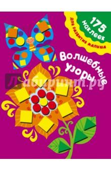 Волшебные узорыЗнакомство с формами<br>В этой книжке вы найдете:<br>- 175 наклеек разных цветов, геометрических форм и размеров;<br>- игры с наклейками и задания, благодаря которым малыш узнает названия цветов и геометрических фигур, научится сравнивать предметы по размеру и потренирует пальчики.<br>Для дошкольного возраста.<br>Для занятий взрослых с детьми (текст читают взрослые).<br>