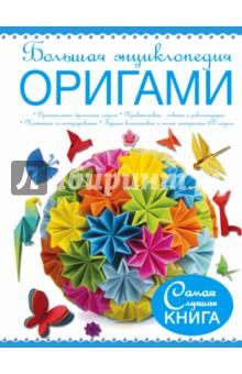 Большая энциклопедия. ОригамиОригами<br>Искусство складывания бумаги, или оригами, известно очень давно. А в последнее время оно становится все более популярным. И неудивительно! Занятие это творческое и увлекательное, да еще и не требует ни финансовых затрат, ни времени на подготовку. Всё, что вам нужно, - это листок бумаги и желание провести свободные минуты интересно и с пользой. А о том, как из обычной бумаги смастерить красивый цветок, забавную зверюшку или оригинальную фигурку, и расскажет настоящее издание. Следуя иллюстрированным схемам и подробным пошаговым описаниям, вы быстро освоите технику оригами и научитесь складывать не только простые модели, но и более сложные конструкции. Со временем вы наверняка придумаете и свои собственные варианты поделок, которые сможете использовать в качестве подарков, элементов декора интерьера, украшений праздничного стола и т.п.<br>